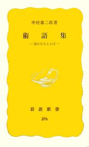術語集 - 岩波書店