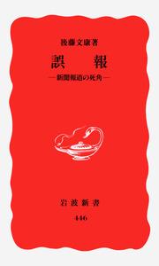 誤報 - 岩波書店