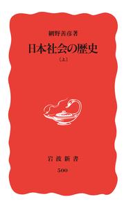 日本社会の歴史 (上) - 岩波書店