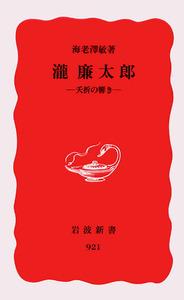 瀧廉太郎 - 岩波書店