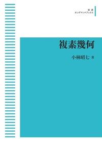 複素幾何 - 岩波書店