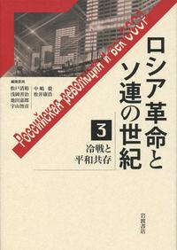 冷戦と平和共存 - 岩波書店