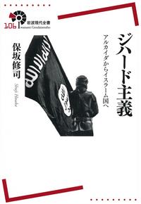 ジハード主義 - 岩波書店