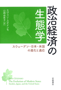 政治経済の生態学 - 岩波書店