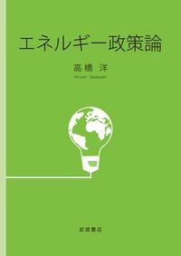 エネルギー政策論 - 岩波書店