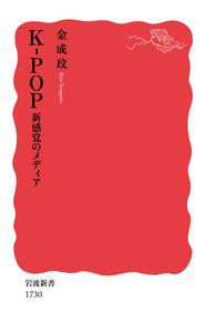 k pop 岩波書店