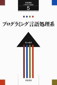 プログラミング言語処理系 - 岩波書店