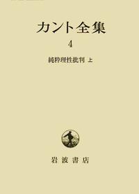 純粋理性批判 上 - 岩波書店