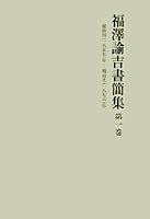 安政4(1857)年~明治9(1876)年 - 岩波書店