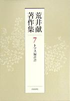 トマス福音書 - 岩波書店
