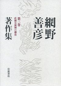 荘園公領制の構造 - 岩波書店