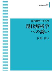 現代解析学への誘い - 岩波書店