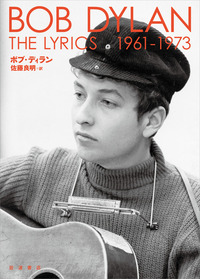 The Lyrics 1961-1973