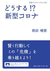 白鴎 岡田 大学 晴恵