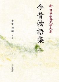 新日本古典文学大系34 今昔物語集2 - 岩波書店