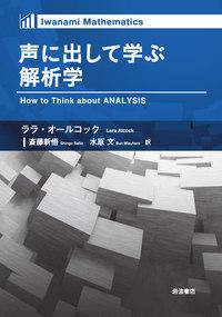 声に出して学ぶ解析学 - 岩波書店