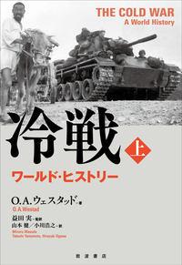 冷戦 ワールド・ヒストリー (上) - 岩波書店