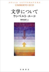 文学について - 岩波書店