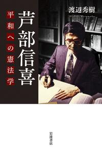 芦部信喜 平和への憲法学 - 岩波書店