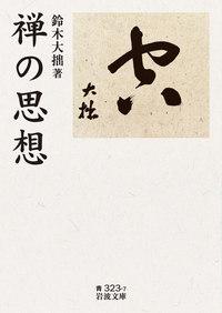禅の思想 - 岩波書店